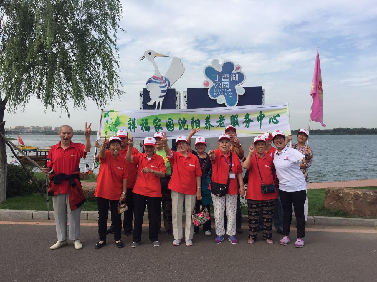 丁香湖郊游